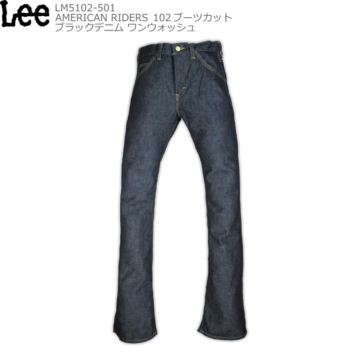 Lee 102 ブーツカット ブラックデニム 日本製 ジーンズ アメリカンライダース ワンウォッシュ LM5102-501