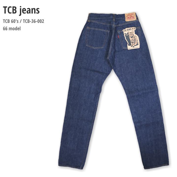 TCB jeans TCB 60's 66model レプリカ セルヴィッチ デニム 送料無料 TCB-36-002