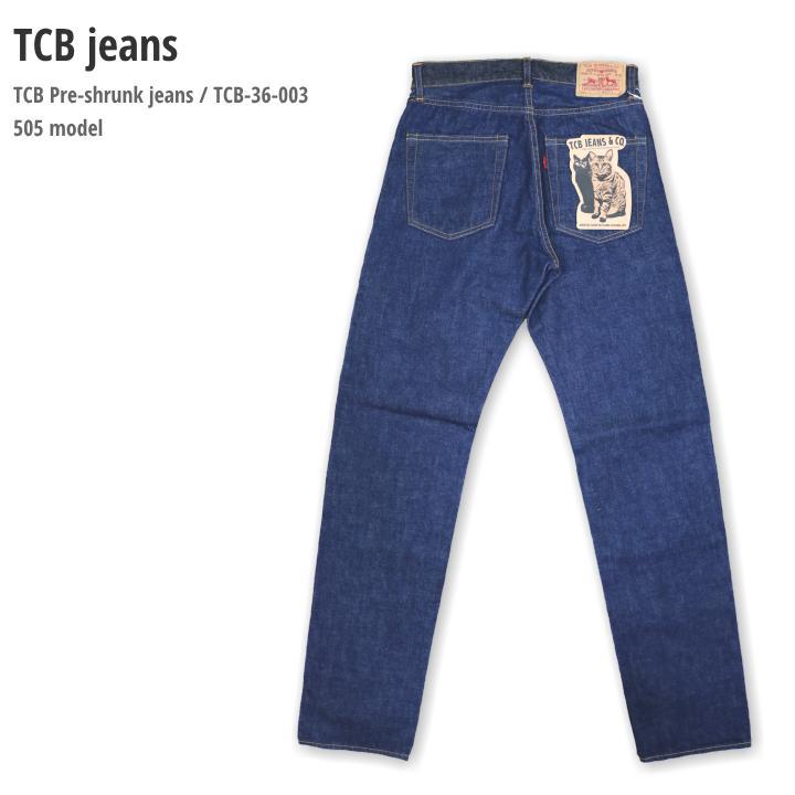 TCB jeans Pre-shrunk jeans 505model レプリカ セルヴィッチ デニム 送料無料 TCB-36-003
