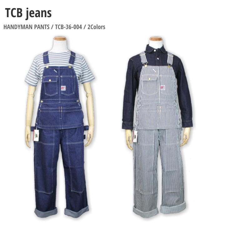 TCB jeans HANDYMAN PANTS オーバーオール 送料無料 TCB-36-004 2Colors