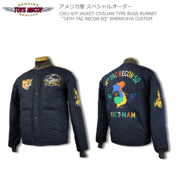 TOYS McCOY PRODUCT トイズマッコイプロダクト CWU-9/P SP アメリカ屋別注 TMJ1729