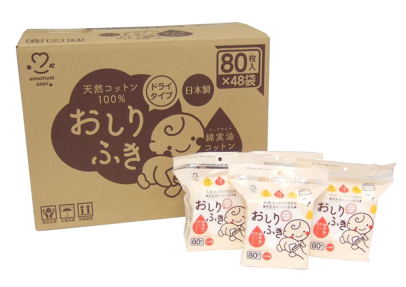 アメジストベビーコットン8×1280枚入×48袋(1ケース)【日本製】