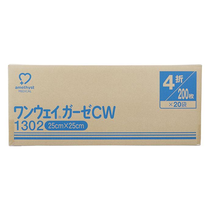 ワンウェイガーゼCW1302 25×25cm 200枚入×20個(ケース)【日本製】【不織布ガーゼ】【介護】【ネイル】【大衛】【アメジスト】【病院】【ストマ】【褥創・床ずれ】