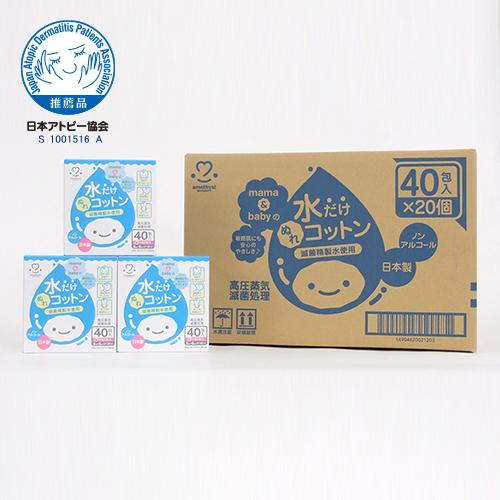 ママとベビーの水だけぬれコットン40包入×20個(1ケース)【日本製】