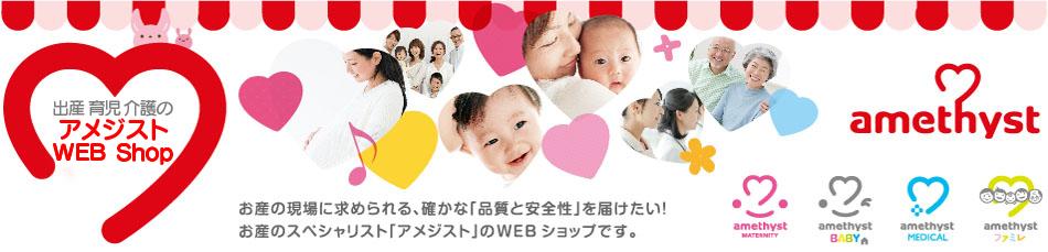 出産・衛生用品のアメジスト:病院で認められた安心のラインナップ