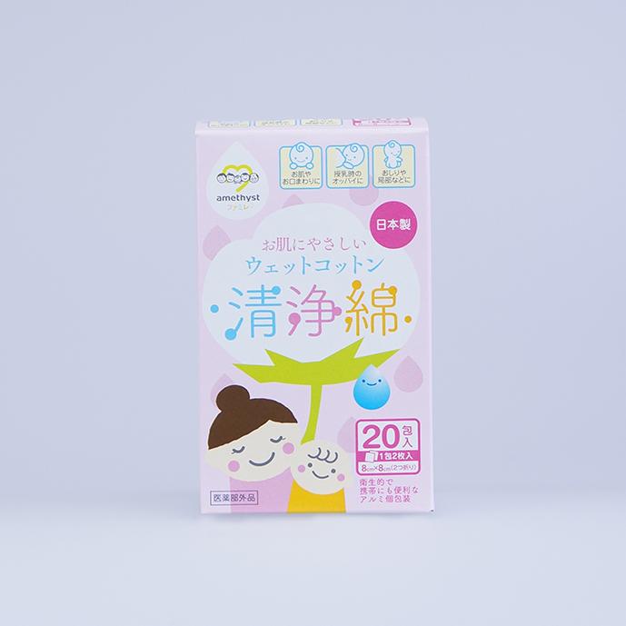 アメジストファミレ清浄綿20包入×30個(ケース)【日本製】