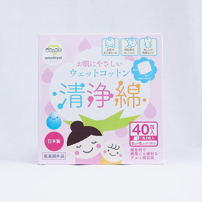 アメジストファミレ清浄綿40包入×20個(ケース)【日本製】