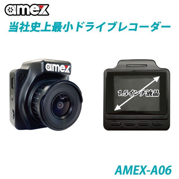 ドライブレコーダー 1カメラ 青木製作所 AMEX-A06 FullHD搭載・WDR搭載・ノイズ対策済み・12V/24V車対応