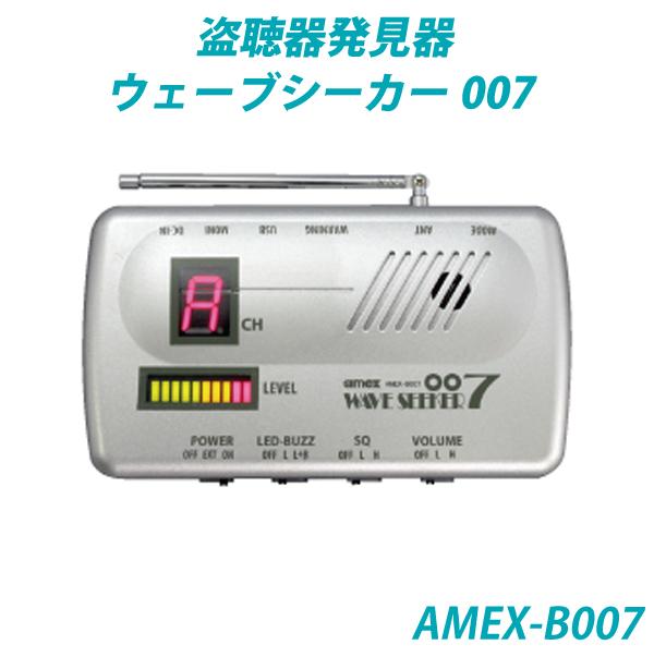 WAVESEEKER GZ-110 GIGAZ 代引手料無料 防犯グッズ 送料無料 ウェーブシーカー 盗聴発見器 盗聴電波探索・受信機