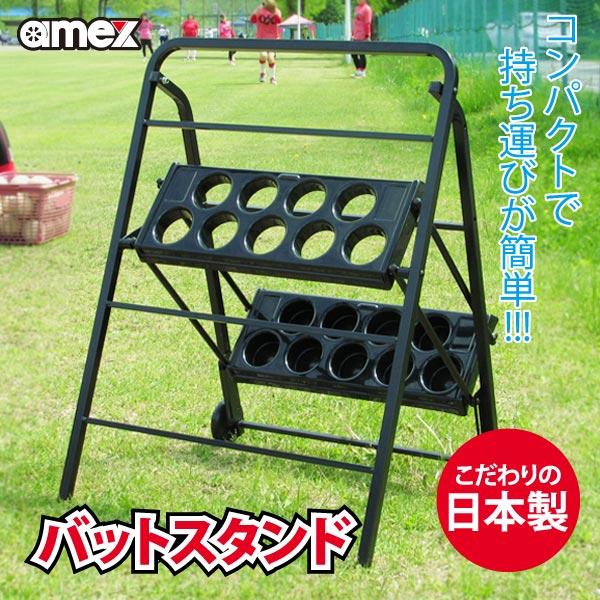 バットスタンド3 AMEX-C04 ・3 折畳み式で持ち運びが便利 野球 ソフトボール【AOKI S/S製】