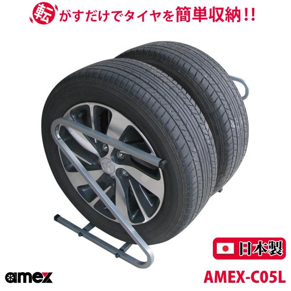 オリジナル タイヤラック AMEX-C05L 青木製作所【AOKI S/S製】