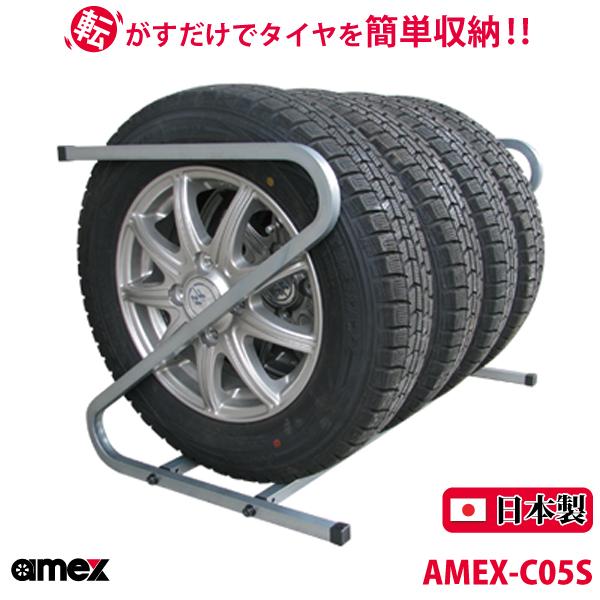 オリジナル タイヤラック AMEX-C05S 青木製作所【AOKI S/S製】