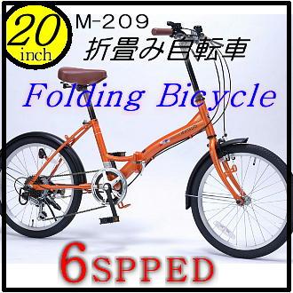 折畳み自転車20インチ6Speed「マイパラスシリーズ」・シマノ製変速ギア付で使い勝手のよいバリュー自転車全4色 M-209, ハンコックツール:266aa448 --- jpworks.be