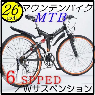 MTB(マウンテンバイク)26インチ・6Speed・Wサス・全3色 M-670