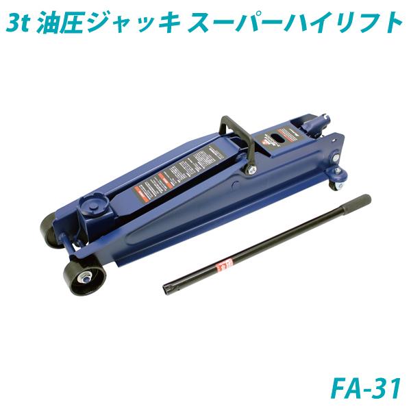 軽自動車から普通乗用車に最適 3t油圧ジャッキ 大注目 スーパーハイリフト ハンドルを上下するだけで車が楽に上がる daij 大自工業 信憑 FA-31 メルテック