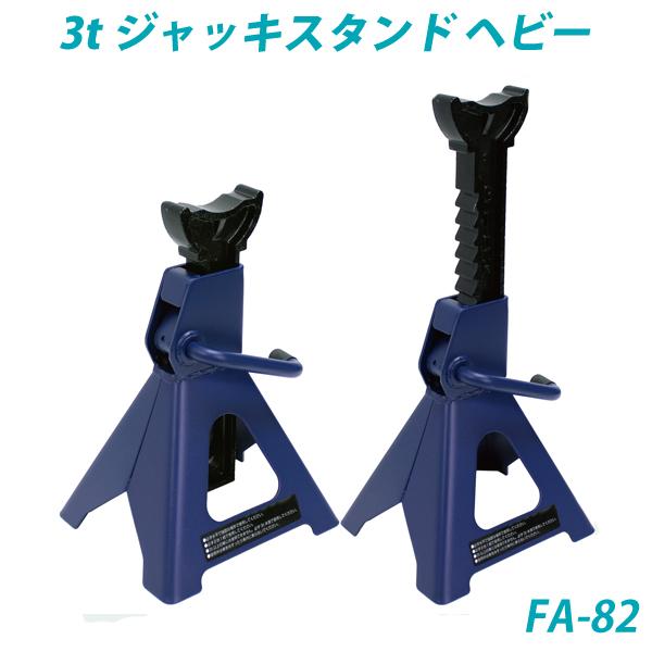 3t ジャッキスタンド ヘビー・2台入・FA-82・大自工業【メルテック】 [daij]