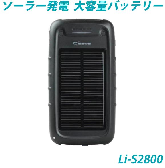 【3大特】【送料込】Li-S2800大容量2800mAhバッテリー、ソーラー発電、スマートフォン/iPhone4/4s対応[crn]