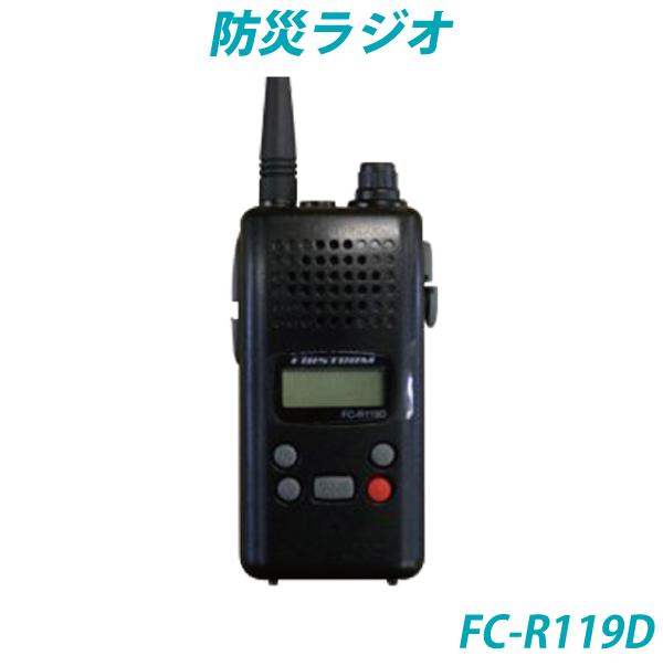 FC-R119D防災ラジオ[frc]