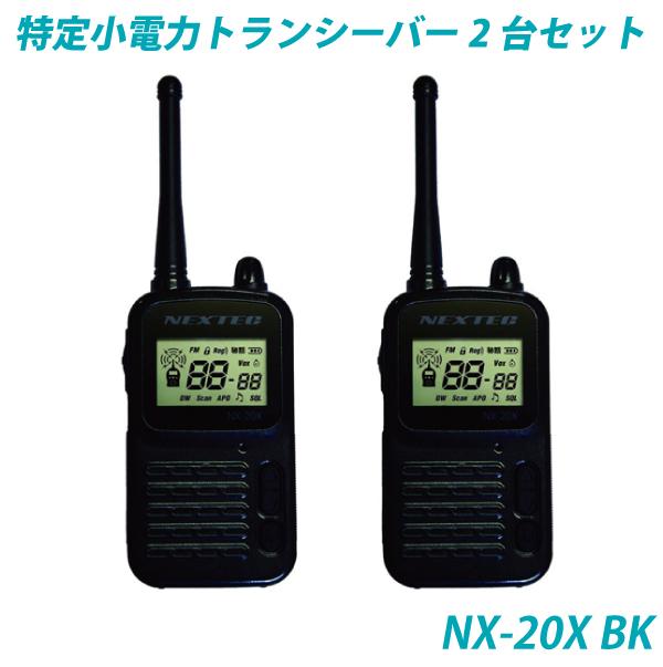 NEXTEC(ネクステック) 2台セット 特定小電力トランシーバー ・NX-20X BK・F.R.C【エフ・アール・シー】 [frc]