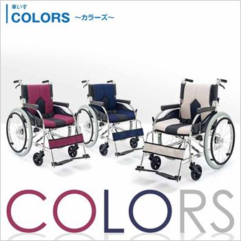車椅子・カラーズ自走式、背折れタイプ 全3色(KC-1PU/DB/LG)[isda]
