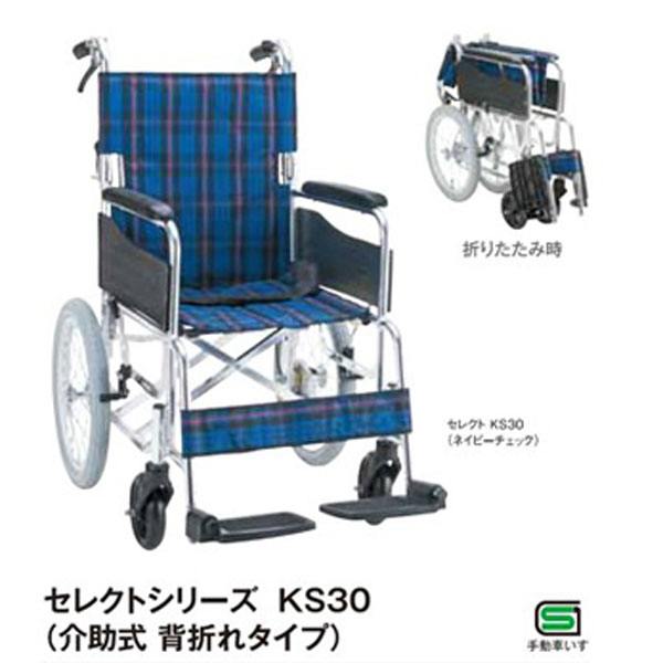 車椅子・セレクトシリーズ介助式、背折れタイプ全3色(KS30)[isda]