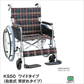 車椅子・セレクトシリーズ 自走式、背折れタイプ KS50ワイドタイプ全2色(KS50-4643)[isda]