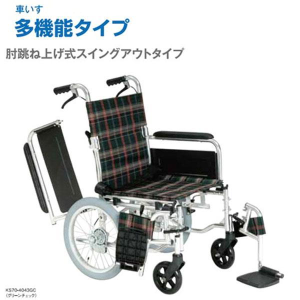 車椅子・多機能タイプ 介助式・背折れタイプ 全2色(KS70-4043)[isda]