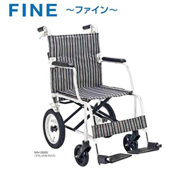 車椅子・ファイン 介助車いす 全2色(NR-100BS/NR-100SB)[isda]