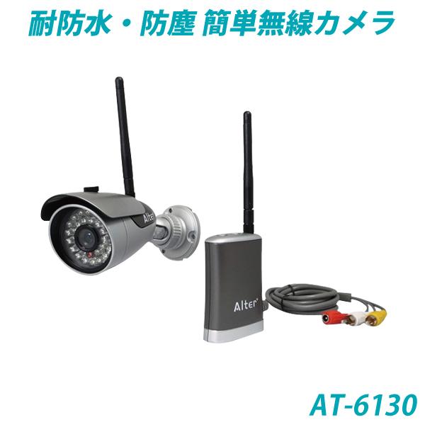 キャロットシステムズ オルタプラス かんたん無線カメラ ・AT-6130・[its]
