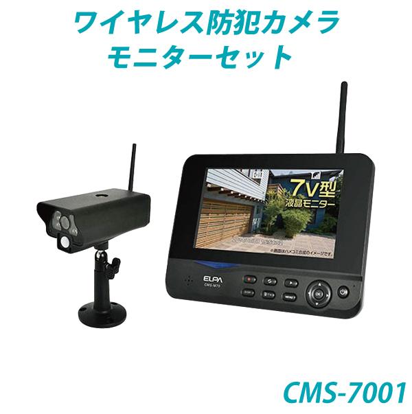 ELPA ワイヤレス防犯カメラ&モニターセット ・CMS-7001・[its]