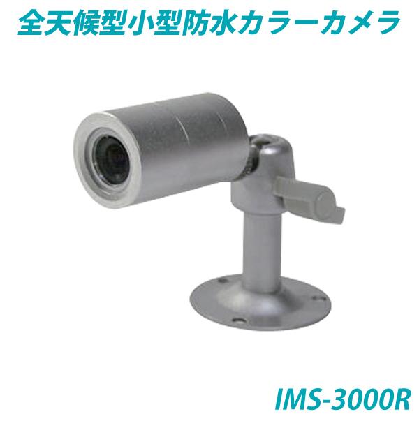 屋外用カメラIMS-3000R・全天候型小型防水カラーカメラ・ホームセキュリティ [its]