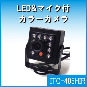 ITC-405HIR 48万画素 赤外線搭載小型カメラ・ITC-405HIR・[its]