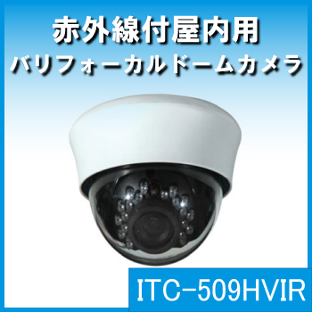 赤外線付屋内用バリフォーカルドームカメラ ・ITC-509HVIR・[its]