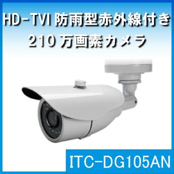 HD-TVI防雨型赤外線付き210万画素カメラ・ITC-DG105AN・[its]