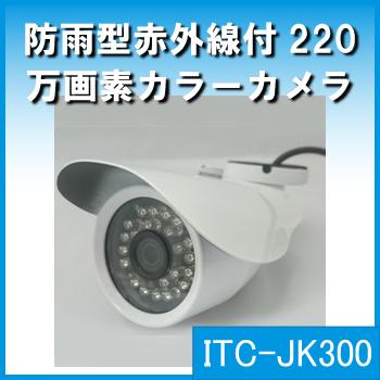 防雨型赤外線付220万画素カラーカメラ・ITC-JK300・[its]