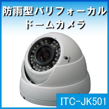 HD-TVI防雨型赤外線付き210万画素カメラ・ITC-JK501・[its]