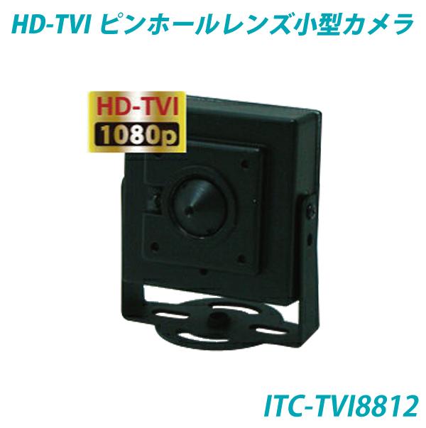 HD-TVIピンホールレンズ210万画素小型カメラ・ITC-TVI8812・[its]
