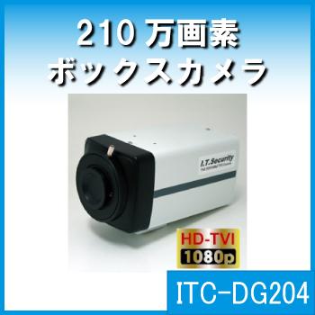 210万画素ボックスカメラ・ITC-DG204・[its]