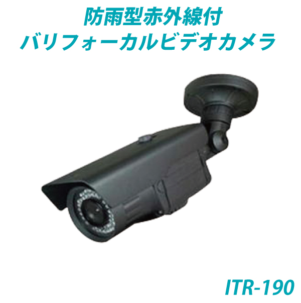 屋外用カメラITR-190・防雨型赤外線付バリフォーカル960Hビデオカメラ・ホームセキュリティ [its]