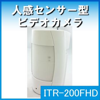 SDカード録画 室内用防犯カメラ・ITR-200FHD・ [its]