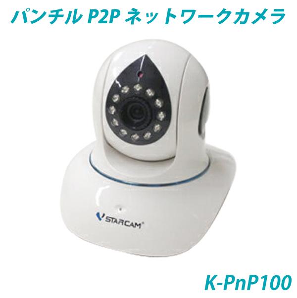 130万画素パンチルP2Pネットワークカメラ・K-PnP100・[its], SJ-SHOP:e5b31af7 --- vidaperpetua.com.br