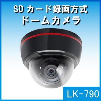 SDカード録画方式ドームカメラ・LK-790・64GB [its]