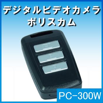Wifi機能搭載でスマホで操作・監視!自動車のリモコンキーにカモフラージュした高画質小型ビデオカメラ・PC-300W・ [its]