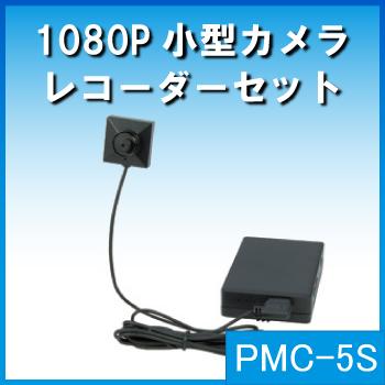 スマホで監視Wifi機能搭載! ネジ・ボタン擬装式の高画質低照度小型ビデオカメラ・PMC-5S・ [its]