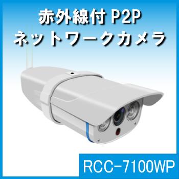 防塵・防水仕様 屋内・屋外兼用 ワイヤレス対応 多彩な機能のメガピクセルIPネットワークカメラ ・RCC-7100WP・[its]