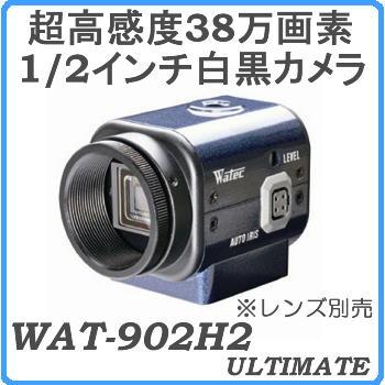 ボックス型カメラWAT-902H2 ULTIMATE 1/2インチモデル白黒カメラ※レンズ別売・ホームセキュリティ [its]