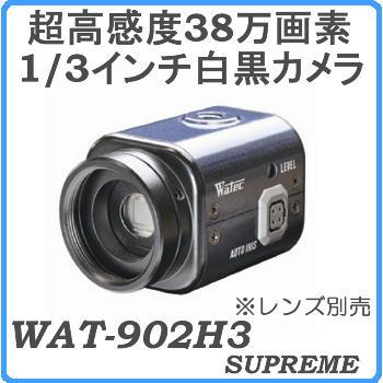 ボックス型カメラWAT-902H3 SUPREME 1/3インチモデル白黒カメラ※レンズ別売・ホームセキュリティ [its]
