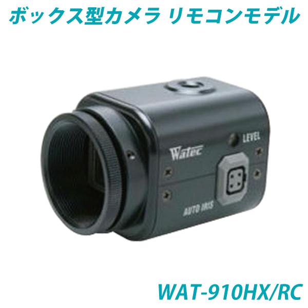 ボックス型カメラWAT-910HX/RC(リモコンモデル)※レンズ別売・ホームセキュリティ [its]