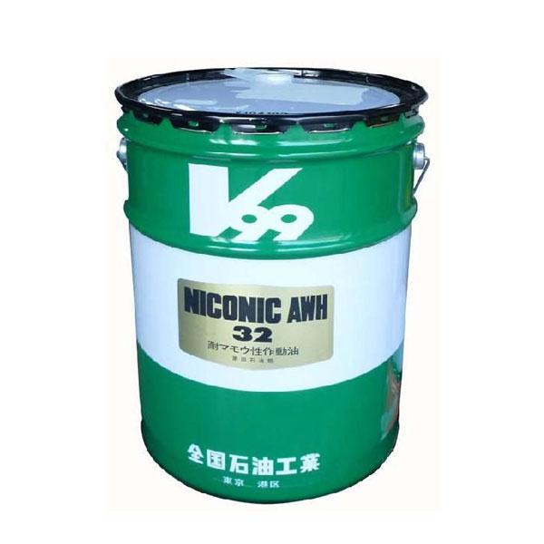 V99 ニコニック AWH32 耐摩耗性油圧作動油 20L【kny】