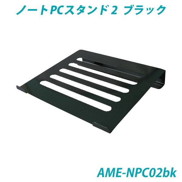 新作製品、世界最高品質人気! 見易い 打ちやすい 疲れない ノートPC用スタンド ノートPCスタンド2 メタル素材によりPCの熱を逃がします 送料無料 爆売りセール開催中 ブラック色メタルタイプ
